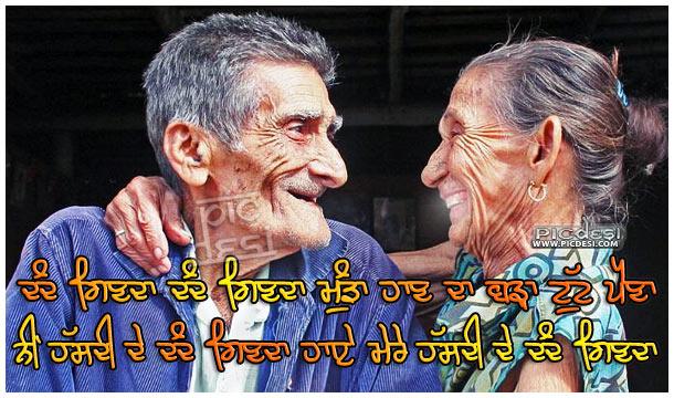 Hassdi de dand gin daa Punjabi Funny Picture