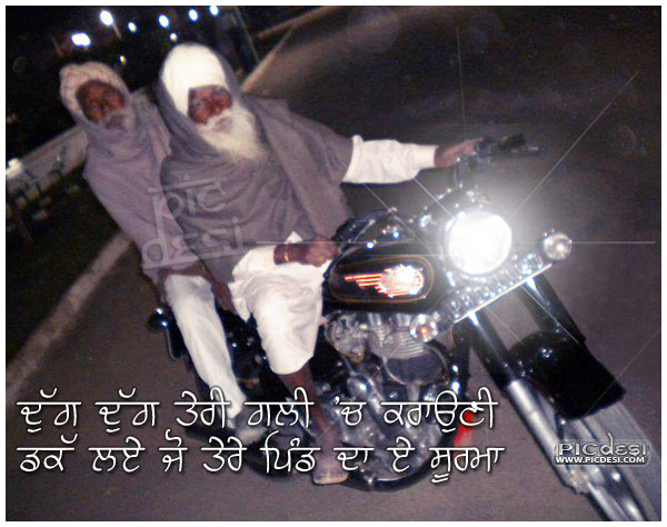 Dugg Dugg teri gali ch krauni Punjabi Funny Picture