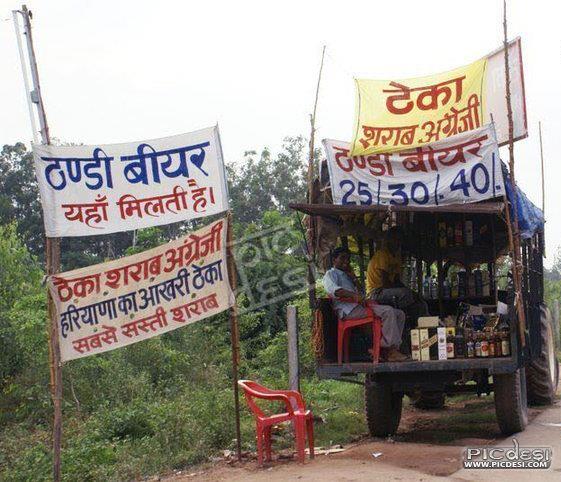 Haryanas Last Theka India Funny