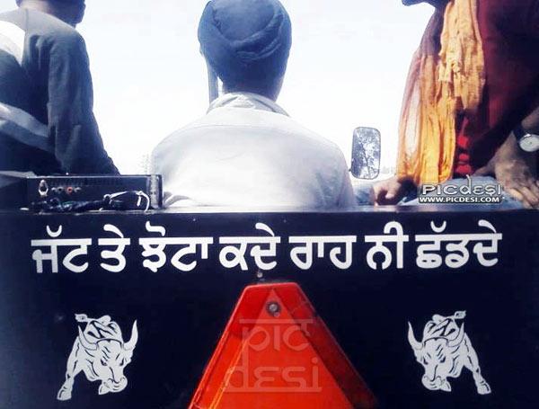 Jatt te Jhota kade raah ni chad de Punjabi