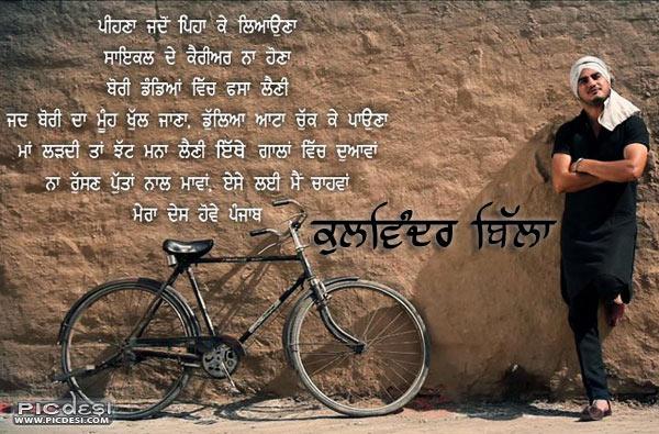 Kulwinder Billa Mera Desh Hove Punjab Punjabi Celebrity Picture