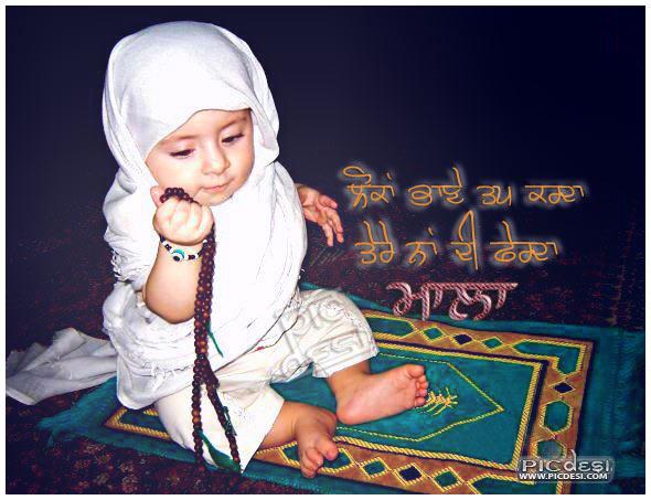 Tere Naa di ferda maala Punjabi Funny Picture