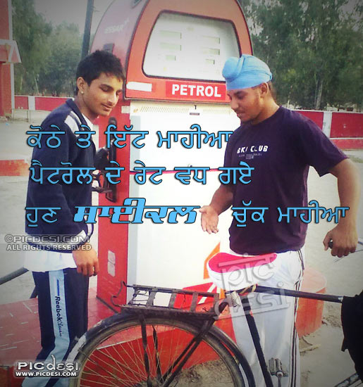 Petrol Price High Hun Cycle Chukk Mahiya Punjabi Funny Picture