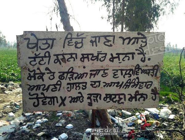 Punjabi Warning Sign Board Funny Punjabi Funny Picture