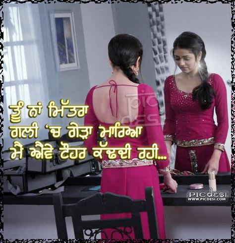 Aivein Tohar kadhdi rahi Punjabi Picture
