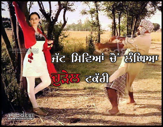 Jatt nu chudail takri Punjabi Picture