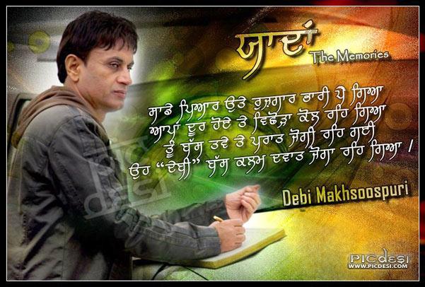 Debi Makhsoospuri   Kalam joga reh gya Punjabi Celebrity