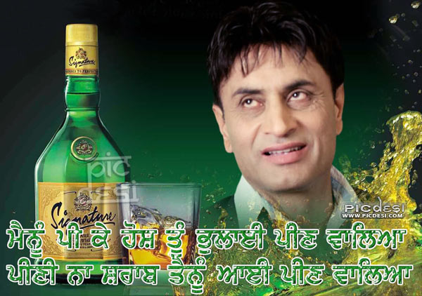 Debi Makhsoospuri Peeni naa shraab tenu aayi Punjabi Celebrity Picture