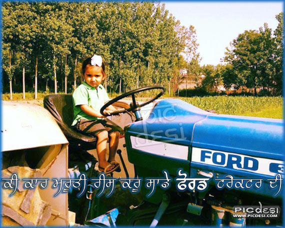 Car Maruti Rees karu ki Ford Tractor di Punjabi Funny Picture