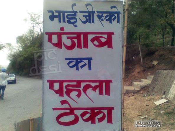 Funny Sign Board Punjabs First Theka India Funny Picture