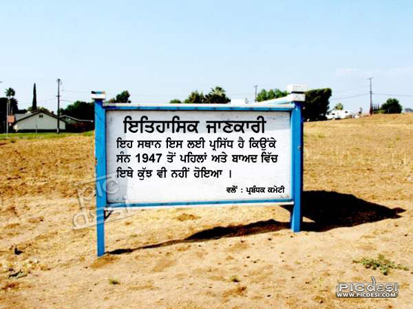 Historical Place 1947 Punjabi Funny Picture
