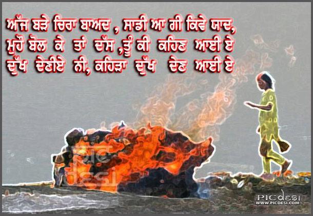 Kehda dukh den aayi ye Punjabi Sad Picture