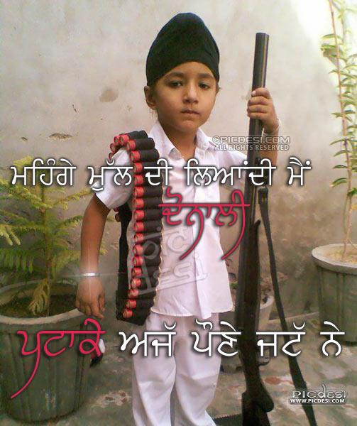Patake ajj paune jatt ne Punjabi Funny Picture