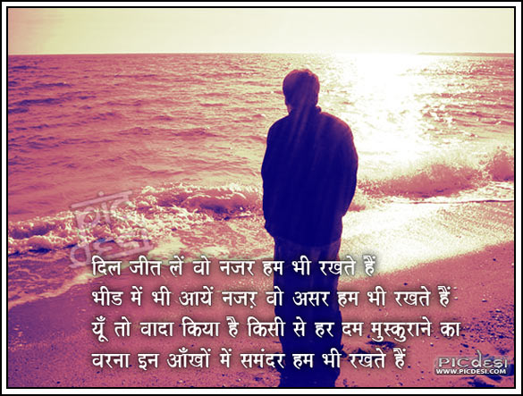 In Aankhon Mein Samandar Rakhte Hein Hindi Shayari Hindi