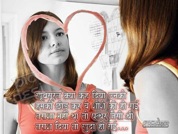 Wo Sheeshe ki ho gayee Hindi Shayari Hindi Picture