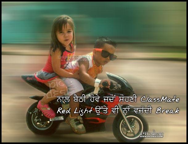Naal bethi hove Sohni classmate Punjabi Funny Picture