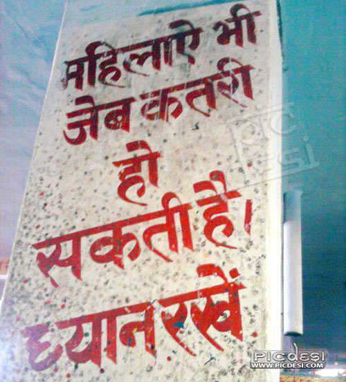 Be Aware of Women Funny Notice Board India Funny