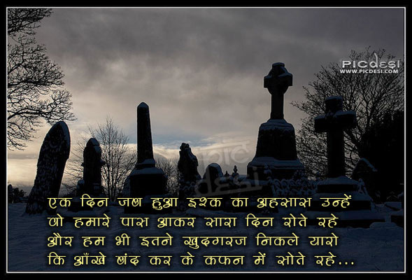 Ham Aankhein band kar sote rahe Hindi Shayari Hindi Picture