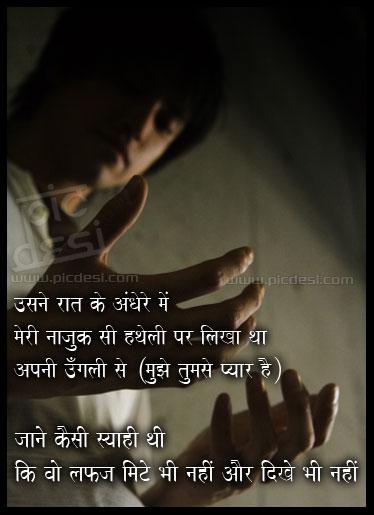 Jaane kaisi syaahi thi wo... Hindi Shayari Hindi Picture