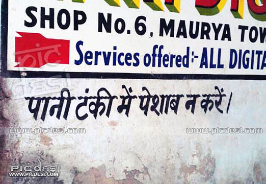 No Pee in Water Tank Funny Notice India Funny Picture