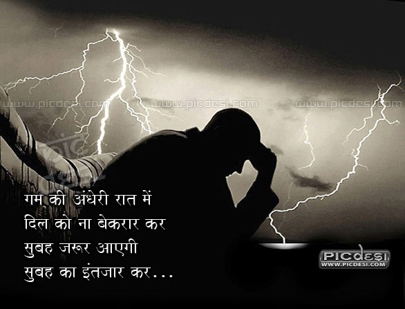 Subah jaroor aayegi intzaar kar Hindi Shayari Hindi Picture