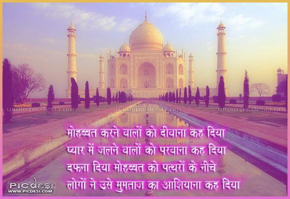 Use Mumtaaj ka aashiyana keh diya Hindi Shayari Hindi Picture