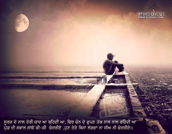 Tere bina lagda naa jee ni Punjabi Sad Picture