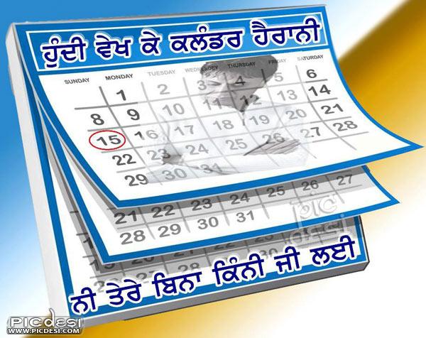 Hundi dekh ke calendar hairani Punjabi Sad Picture