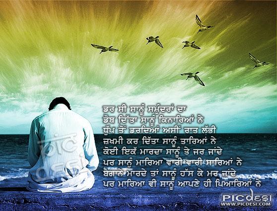 Dar si sanu samundran da Punjabi Sad Picture