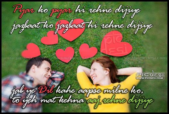 Pyar ko pyar hi rehne dijiye Hindi Shayari Hindi Picture