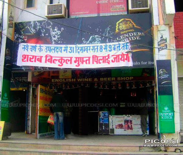 Free Drink on Wine Shop funny offer India Funny Picture