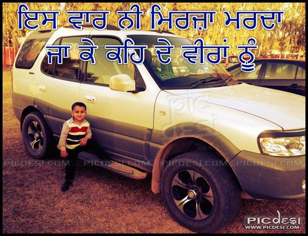 Modern Mirza Hun ni Mirza Marda Punjabi Funny Picture