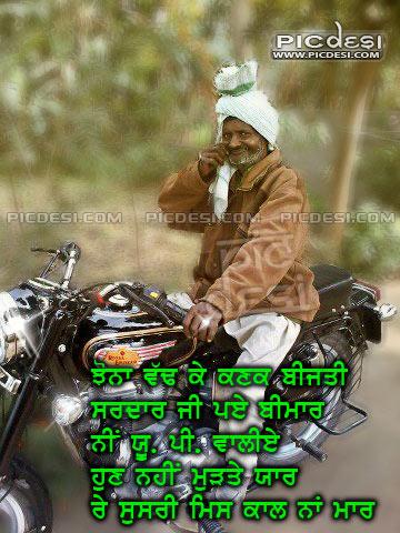 UP Waliye Miss Call Na Maar Punjabi Funny Picture