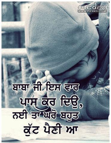 Iss Baar Paas Kra Deo Punjabi Funny Picture