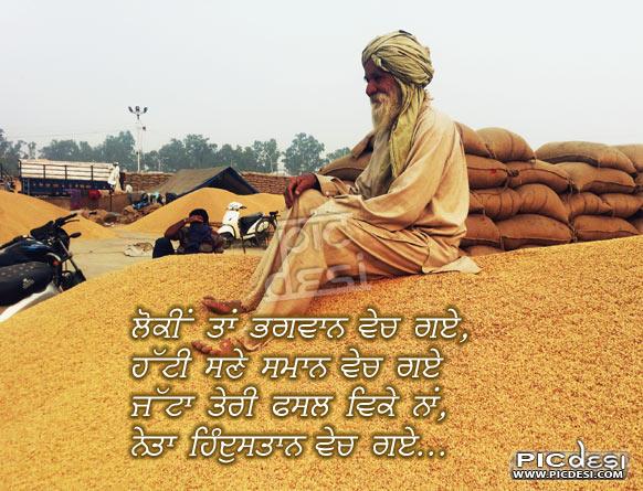 Jatt di fasal Vike Na Punjabi Picture