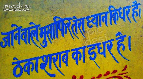 Theka Sharab ka Idhar Hai India Funny Picture