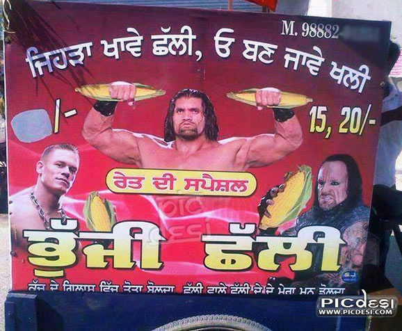 Chhali Khayo Khali Ban Jayo Punjabi Funny Picture