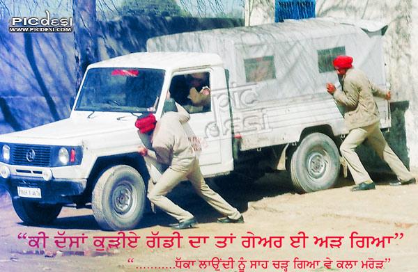 Punjabi Police Dhakka Start Funny Punjabi Funny Picture
