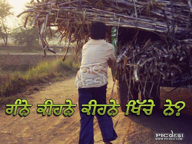 Ganne Kihne Khiche Ne? Punjabi Picture