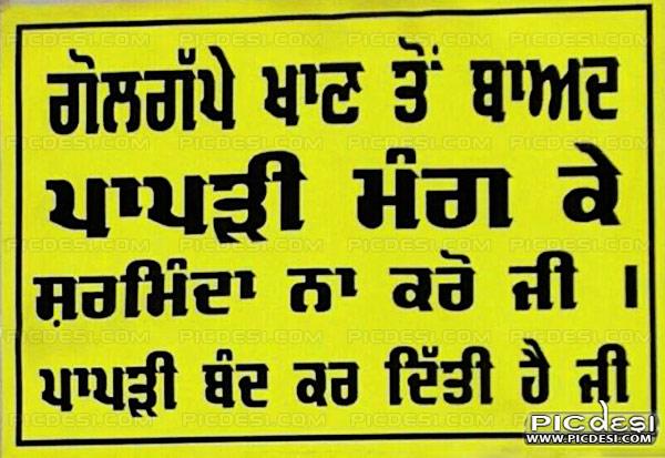 Gol Gappe ton baad paapdi Punjabi Funny Picture