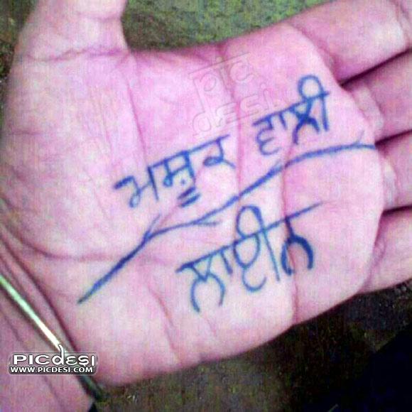 Mashooq Wali Line Punjabi Funny Picture