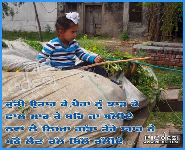 Nava Le Lya Gadda Yaar Ne Punjabi Funny Picture