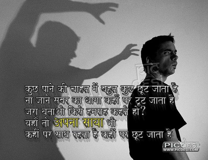 Apna Saya Bhi Saath Hindi Shayari Hindi Picture