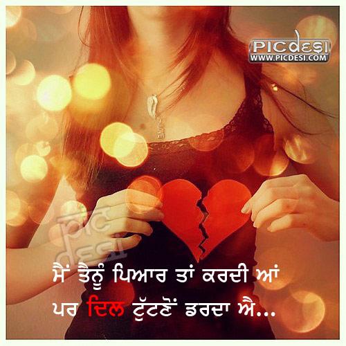 Par Dil Darda Ae Punjabi Sad Picture