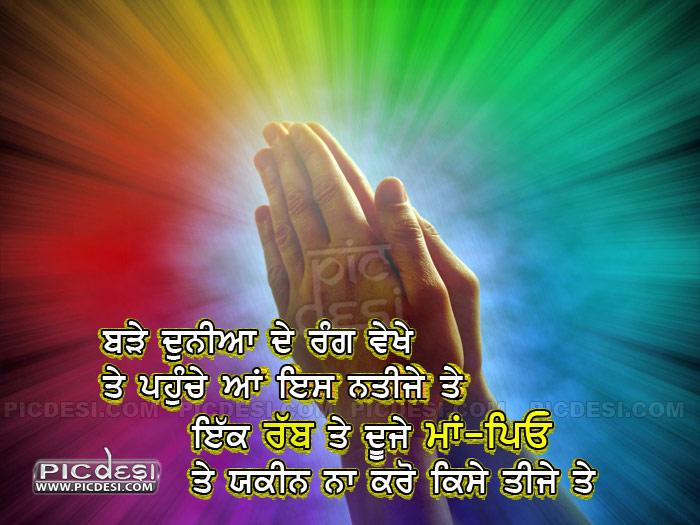 Dunia De Rang Vekhe Punjabi Picture