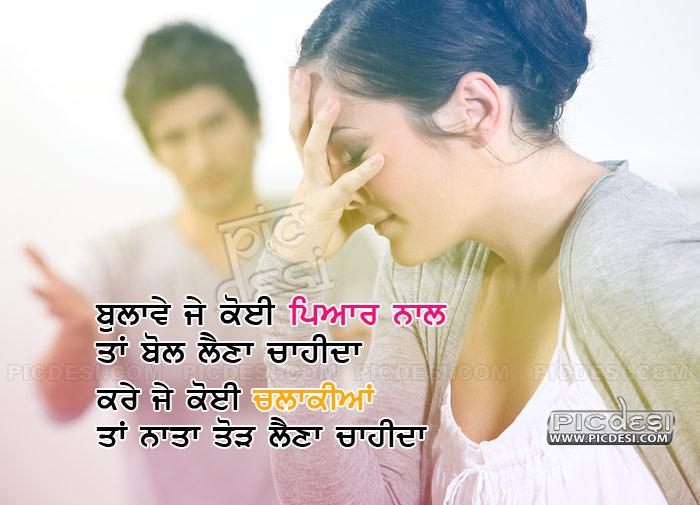 Pyar Naal Bulave Koi Punjabi Sad Picture