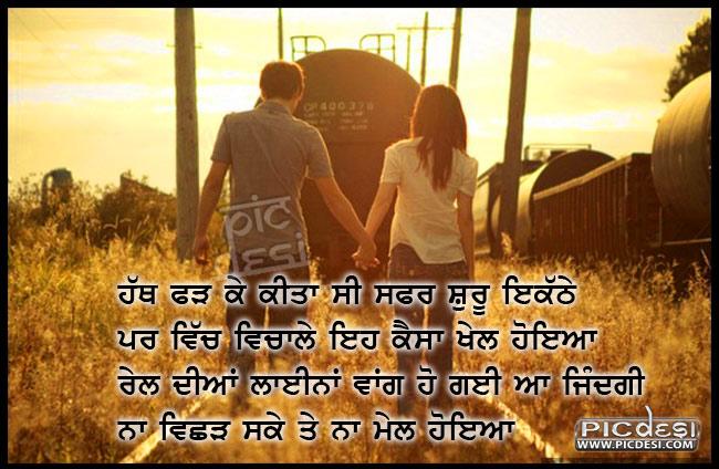 Na Vichde Na Mel Hoya Punjabi Sad Picture