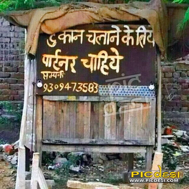 Partner Required Funny Picture India Funny Picture