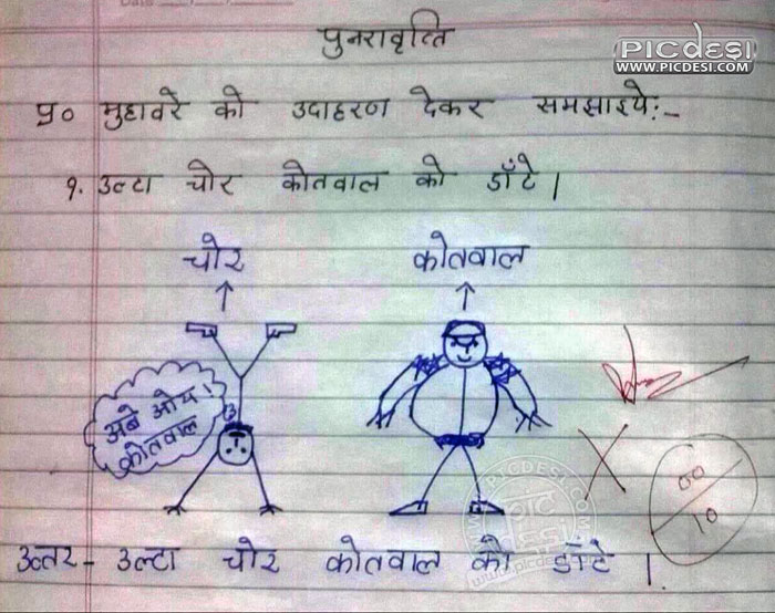 Studentss Funny Answer India Funny Picture