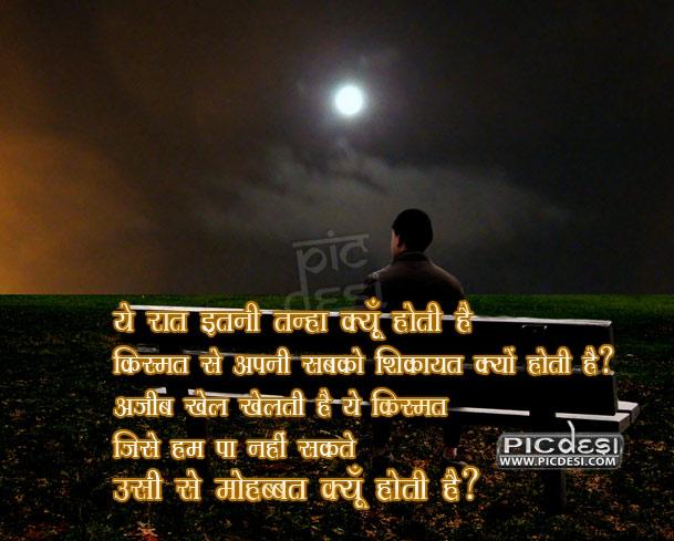 Raat Itni Tanha Kyun Hai Hindi Shayari Picture